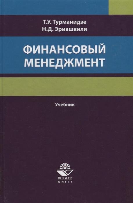 Турманидзе Т., Эриашвили Н. Финансовый менеджмент Учебник стоимость