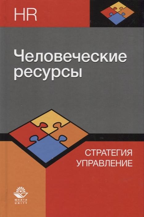 купить Цыпкин Ю., Эриашвили Н., Шманева Л., Щеглов А. Человеческие ресурсы Стратегия Управление недорого