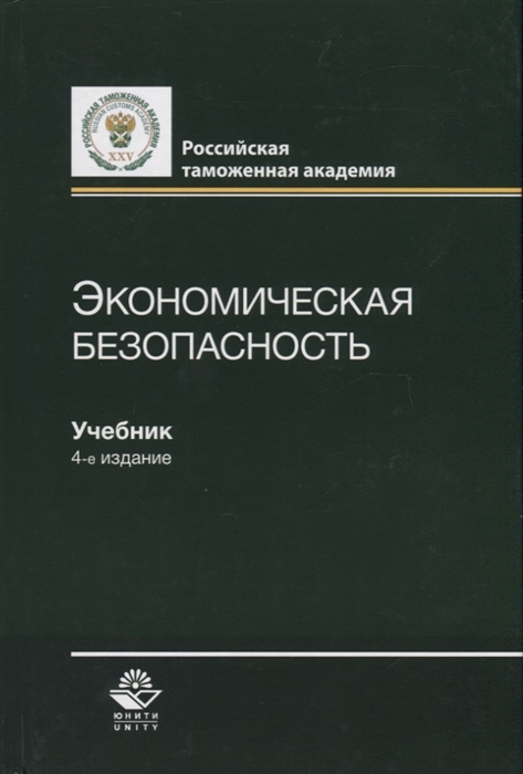 Мантусов В., Эриашвили Н. (ред.) Экономическая безопасность Учебник