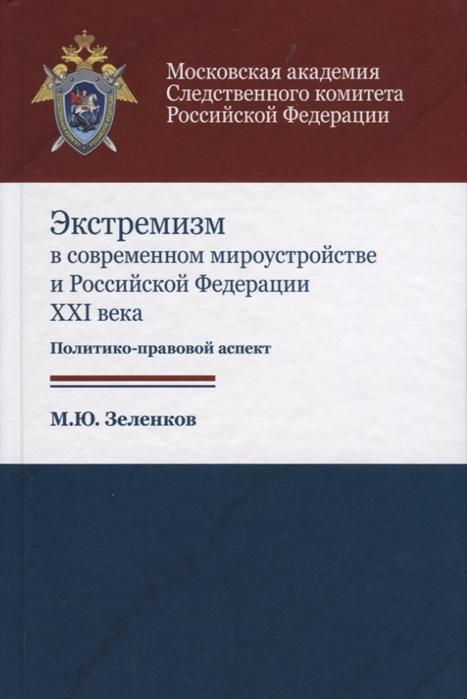 Экстремизм в современном мироустройстве и Российской Федерации XXI века Политико-правовой аспект