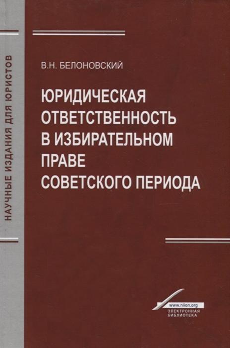 Белоновский В. Юридическая ответственность в избирательном праве советского периода