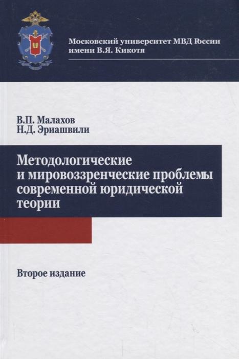 Методологические и мировоззренческие проблемы современной юридической теории
