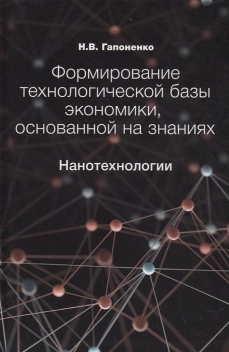 Формирование технологической базы экономики основанной на знаниях Нанотехнологии