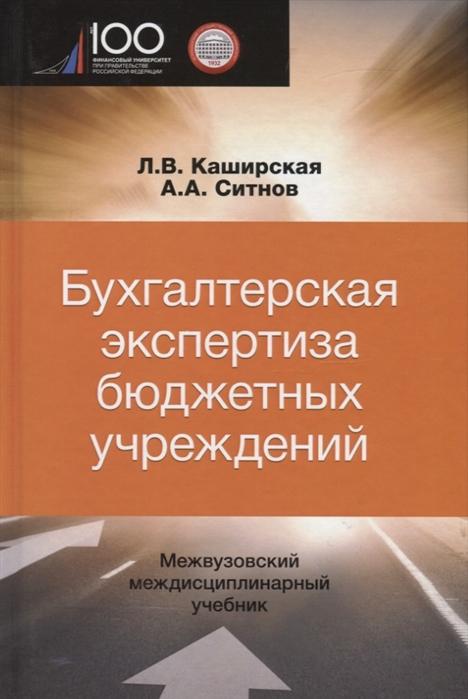 Каширская Л., Ситнов А. Бухгалтерская экспертиза бюджетных учреждений цена в Москве и Питере