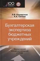 Бухгалтерская экспертиза бюджетных учреждений