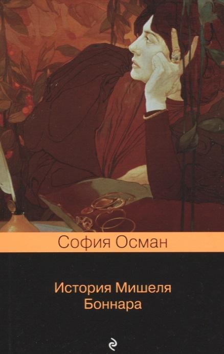 Осман С. История Мишеля Боннара