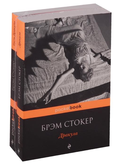 Дракула Гость Дракулы комплект из 2 книг