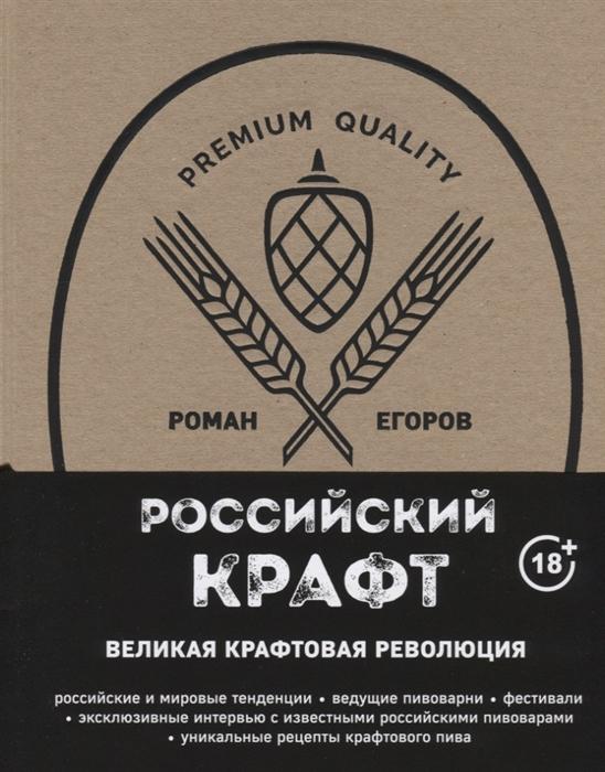 Егоров Р. Российский крафт Великая крафтовая революция
