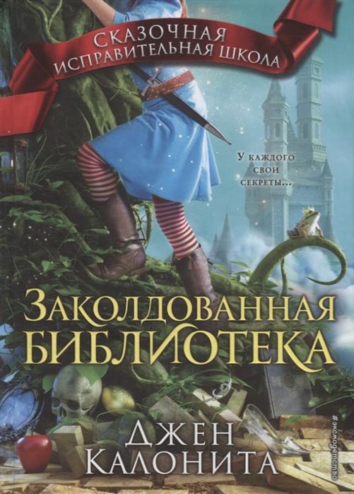 Калонита Дж. Заколдованная библиотека