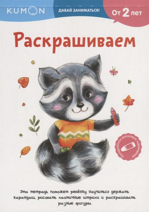 Попова М. (пер.) Раскрашиваем