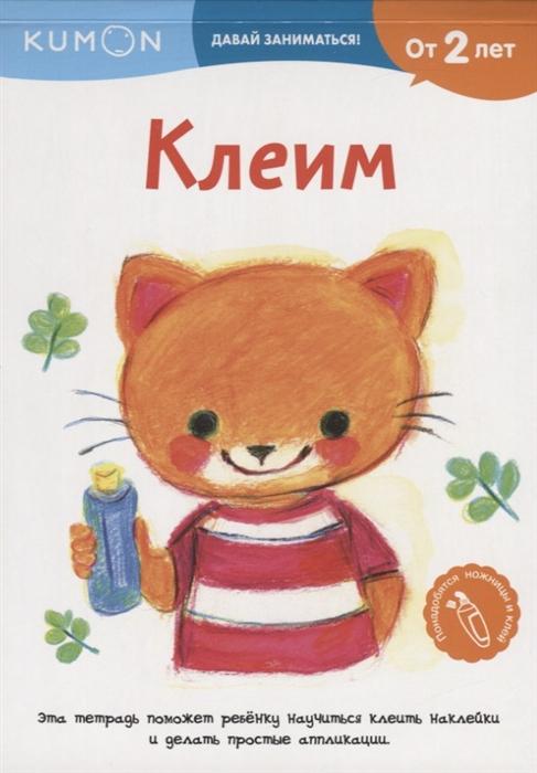 Попова М. (пер.) Клеим