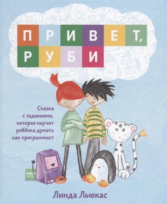 Купить Привет Руби Сказка с заданиями которая научит ребенка думать как программист, Манн, Иванов и Фербер, Сказки