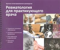 """Краткое иллюстрированное руководство """"Ревматология для практикующего врача"""""""