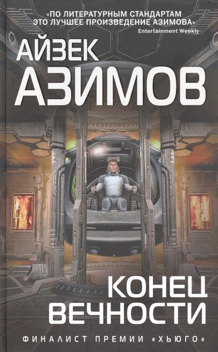 Азимов А. Конец вечности азимов а я робот
