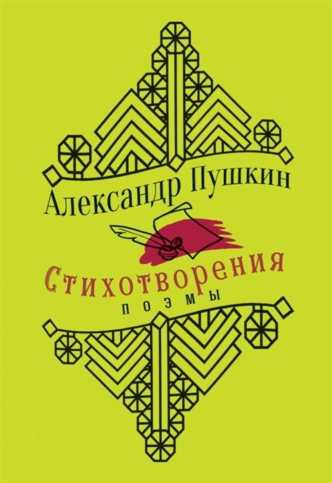 Пушкин А. Александр Пушкин Стихотворения Поэмы цена