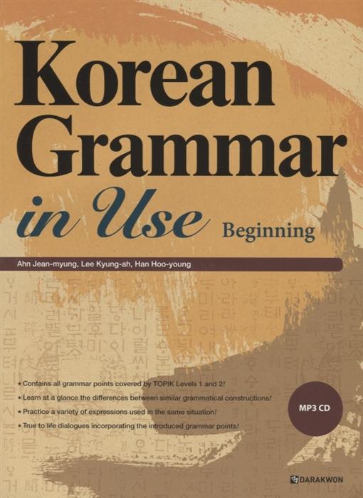 Ahn J., Lee K., Han H. Korean Grammar in Use Beginning Практическая грамматика корейского языка Начальный уровень - Книга с CD на корейском и английском языках цена