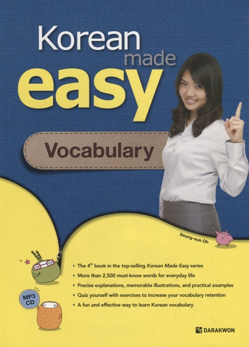 Korean Made Easy Vocabulary Корейский язык - это легко Книга на отработку вокабуляра 2500 слов от начального до среднего уровня - Книга с CD на корейском и английском языках