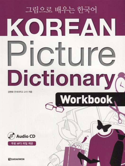 Korean Picture Dictionary English Edition Workbook CD Иллюстрированный словарь корейского языка Рабочая тетрадь CD на корейском и английском языках business goals 1 workbook cd