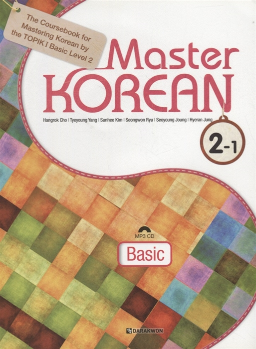 Cho H. Master Korean A2 Elementary 2-1 - Book CD Овладей корейским Начальный уровень Часть 2-1 CD на корейском и английском языках language leader intermadiate class cd 1 and 2 аудиокурс на 2 cd