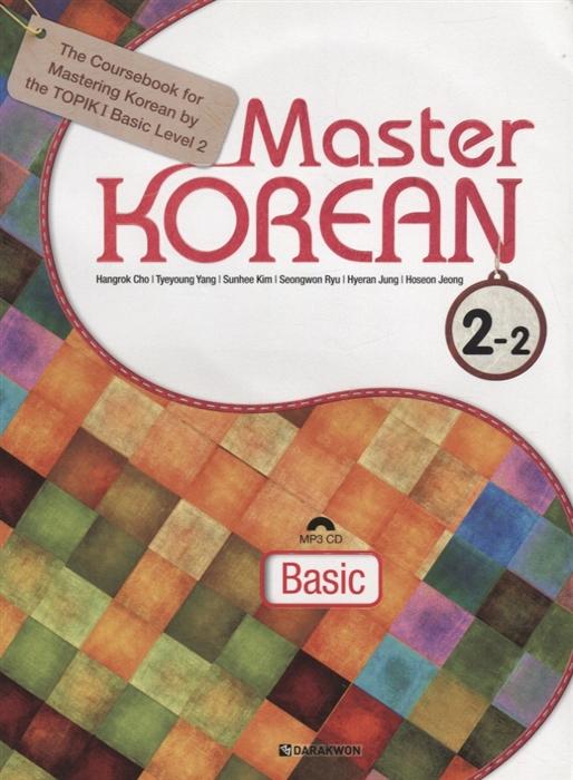 Cho H. Master Korean A2 Elementary 2-2 - Book CD Овладей корейским Начальный уровень Часть 2-2 CD на корейском и английском языках cho h master korean b1 intermediate 3 2 book cd овладей корейским средний уровень часть 3 2 cd на корейском и английском языках
