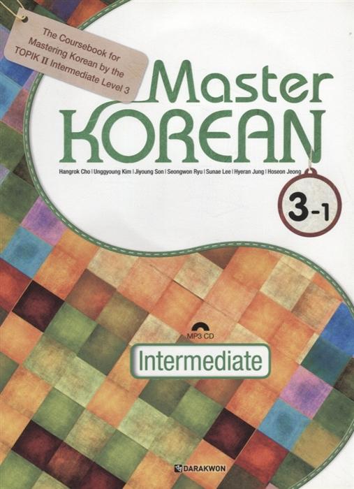 Cho H. Master Korean B1 Intermediate 3-1 - Book CD Овладей корейским Средний уровень Часть 3-1 CD на корейском и английском языках