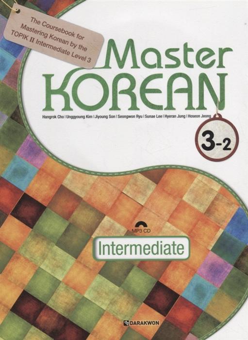 Cho H. Master Korean B1 Intermediate 3-2 - Book CD Овладей корейским Средний уровень Часть 3-2 CD на корейском и английском языках