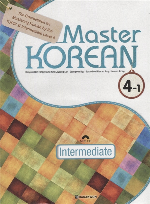 Cho H. Master Korean B2 Upper-Intermediate 4-1 - Book CD Овладей корейским Уровень выше среднего Часть 4-1 CD на корейском и английском языках double dealing upper intermediate self study book [with audio cd x1 ]