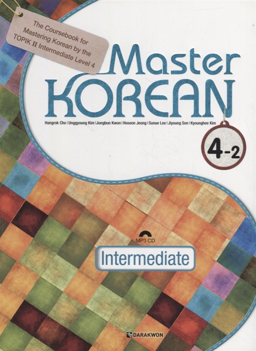 Cho H. Master Korean B2 Upper-Intermediate 4-2 - Book CD Овладей корейским Уровень выше среднего Часть 4-2 CD на корейском и английском языках double dealing upper intermediate self study book [with audio cd x1 ]