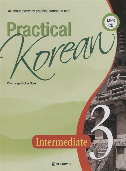 Hang-rok C., Sook L. Practical Korean Vol 3 - Book with CD Практический курс корейского языка Часть 3 - Книга с CD на корейском и английском языках italo disco 12 hits vol 3 2 cd