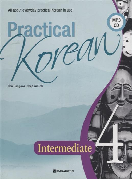 Hang-rok C., Yun-mi C. Practical Korean Vol 4 - Book with CD Практический курс корейского языка Часть 4- Книга с CD на корейском и английском языках makineros 4 cd