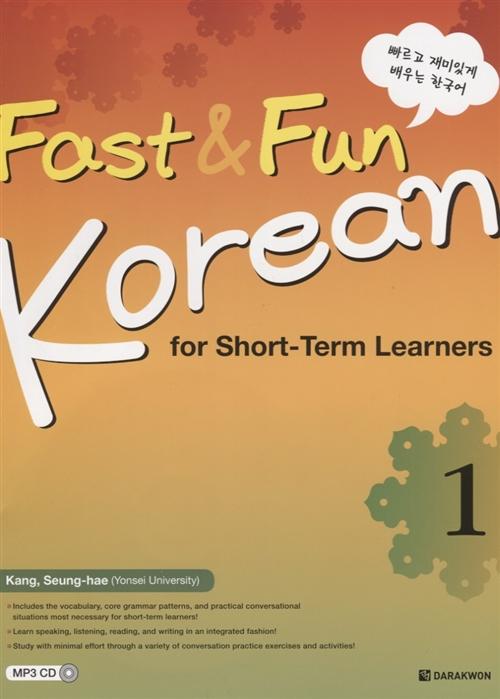 Fast Fun Korean for Short -Term Learners Vol 1 - Book with CD Корейский язык быстро и легко Курс интенсивной подготовки Часть 1 - Книга с CD на корейском и английском языках