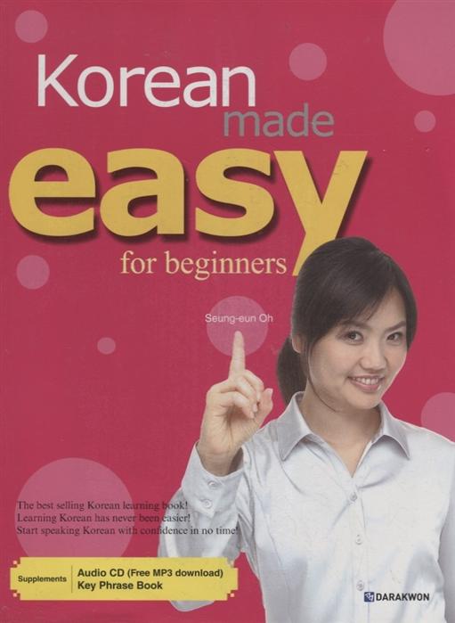 Korean Made Easy Beginner Корейский язык - это легко Базовый уровень - Книга с CD на корейском и английском языках