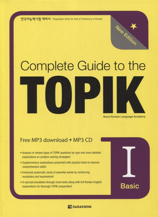 Фото - Seoul Korean Language Academy Complete Guide to the TOPIK I Basic - New Edition MP3 CD gerardus blokdyk production license a complete guide 2020 edition