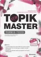 New TOPIK MASTER:Final (Intermediate&Advanced) - Book + CD / Новый Мастер-класс по TOPIK: Средний и продвинутый уровни - Книга с CD (на корейском и английском языках)