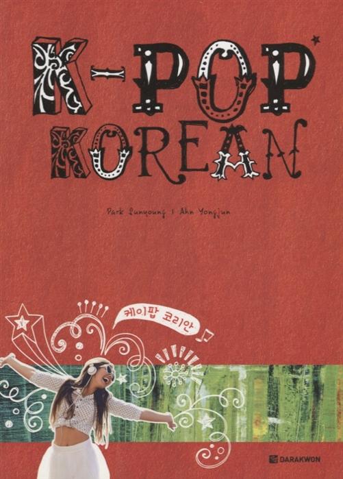 Park S., Ahn Y. K-Pop Korean на корейском и английском языках