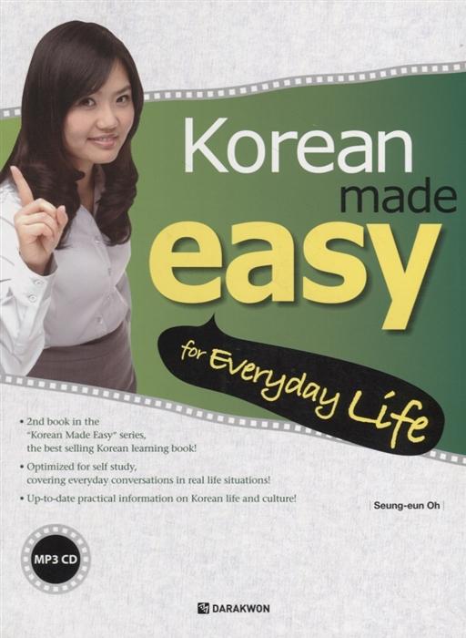Korean Made Easy for Everyday Life Корейский язык - это легко Разговорный практикум для учащихся на Базовом уровне - Книга с CD на корейском и английском языках