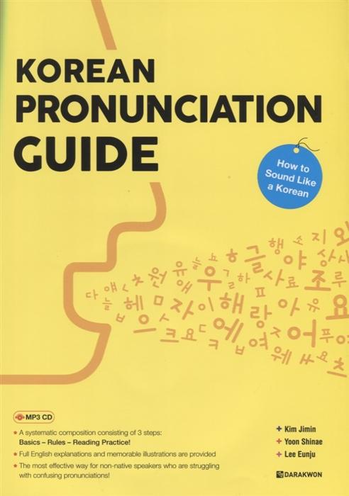 Kim J., Yoon S., Lee E. Korean Pronunciation Guide - How to Sound like a Korean Произношение в Корейском языке - Учимся говорить правильно CD на корейском и английском языках stan lee s how to draw superheroes