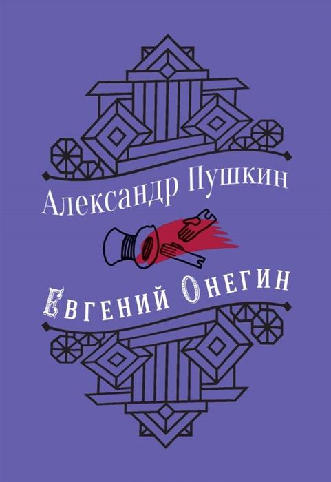 Пушкин А. Евгений Онегин евгений онегин школьная классика 2019 12 08t17 00
