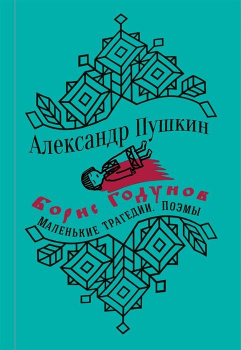 Пушкин А. Борис Годунов Маленькие трагедии маленькие трагедии 2019 08 03t19 00