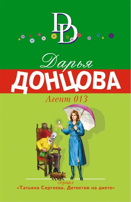 донцова д черная жемчужина раздора Донцова Д. Агент 013