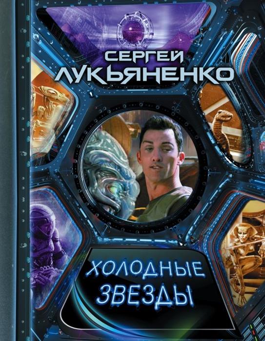 Лукьяненко С. Холодные звезды
