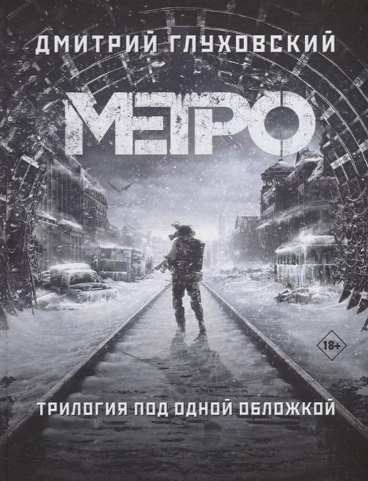 Глуховский Д. Трилогия под одной обложкой Метро 2033 Метро 2034 Метро 2035 цена