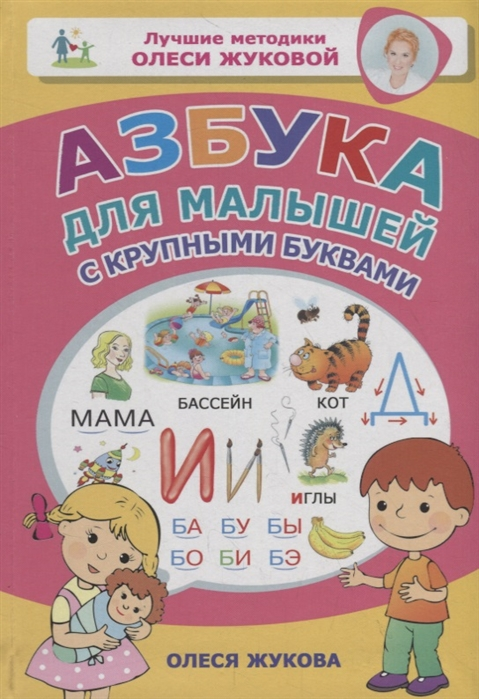 Жукова О. Азбука для малышей с крупными буквами азбука с крупными буквами