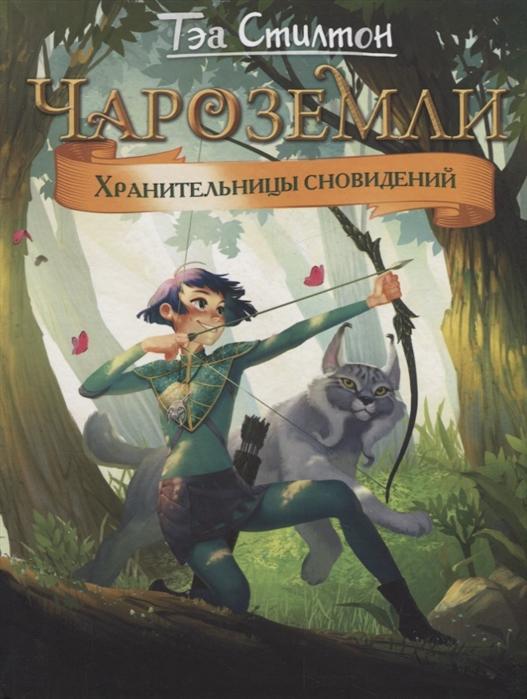 Купить Чароземли Хранительницы сновидений, АСТ, Детская фантастика