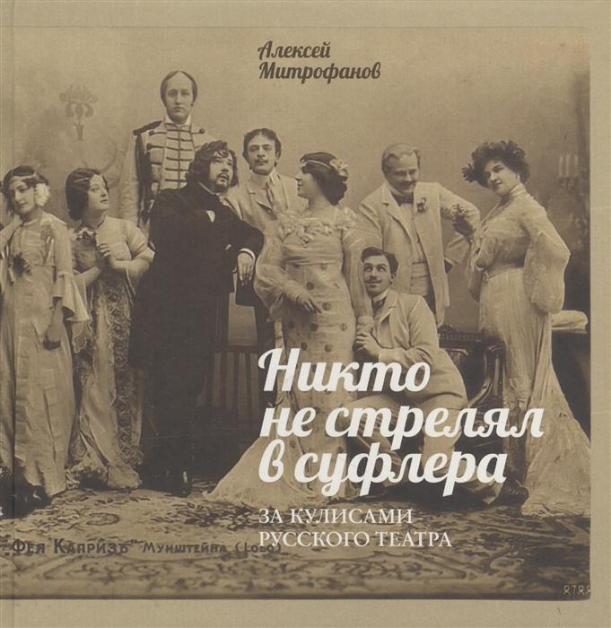 Митрофанов А. Никто не стрелял в суфлера За кулисами русского театра
