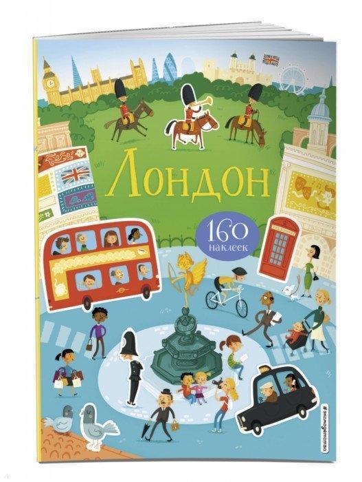 Купить Лондон 160 наклеек, Эксмо, Книги с наклейками