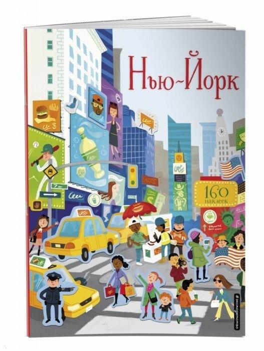 Купить Нью-Йорк 160 наклеек, Эксмо, Книги с наклейками