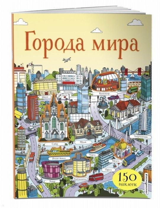 Купить Города мира 150 наклеек, Эксмо, Книги с наклейками