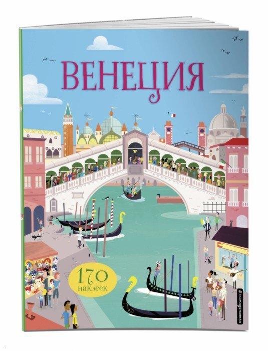 Купить Венеция 170 наклеек, Эксмо, Книги с наклейками