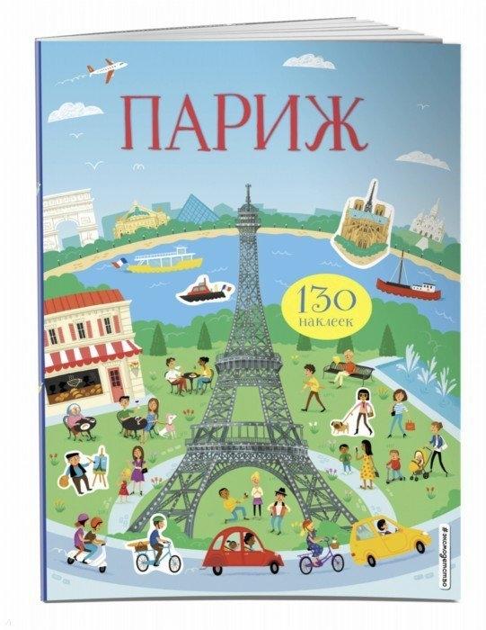 Купить Париж 130 наклеек, Эксмо, Книги с наклейками